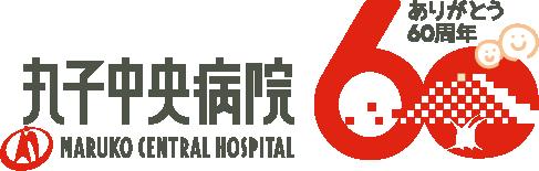 丸子中央病院 (特定医療法人 丸山会)