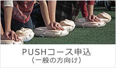 PUSHコース申込