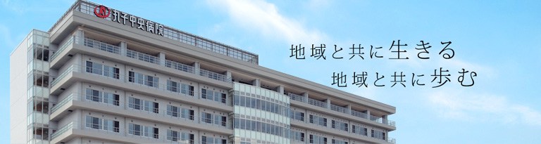 丸子中央病院 (特定医療法人 丸山会) | 長野県 上田市の病院