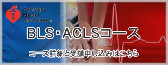 BLS・ACLSコース申込
