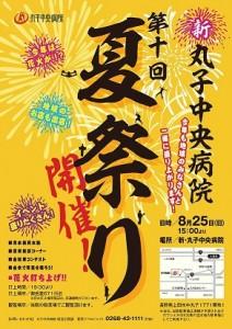 natsumatsuri2013